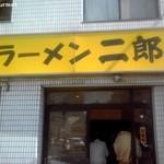 ラーメン二郎 - ラーメン二郎亀戸店