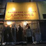 大和町もつ肉店 -