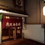 ビール長屋 貫太郎 - ■祝■4周年(^^♪