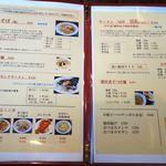 麺創なな家 - 麺創なな家(愛知県豊田市)食彩品館.jp撮影