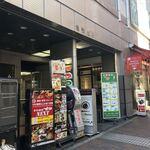 ラマイ 横浜伊勢佐木モール店 -