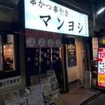 マンヨシ - お店外観
