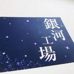銀河工場 - ポイントカード。