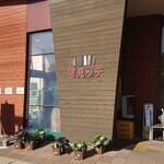 120849270 - 道の駅 可児ッテの看板