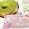 Hato - 料理写真:プレーンばぁーむくぅへん 大和茶タイプ (小)