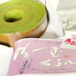 はぁ~と - 料理写真:プレーンばぁーむくぅへん 大和茶タイプ (小)