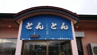 中華レストラン 東東 -