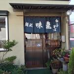 120854449 - 味龍(山形県酒田市錦町)外観