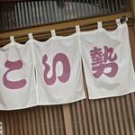 120856379 - こい勢(こいせ)(山形県酒田市相生町)暖簾