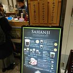 サハンジ - SAHANJI