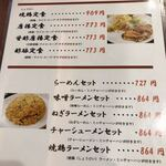 120864028 - お昼の定食メニュー