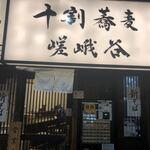 嵯峨谷 -