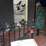 神戸牛ステーキ彩ダイニング -