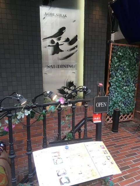 彩 ダイニング ステーキ 神戸