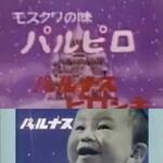 120871312 - パルナスのCM 何故かこの赤ちゃんの顔が怖かったぁ( ̄▽ ̄;)