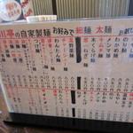 江川亭 - メニューの表と