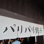 江川亭 - 店内