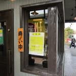 江川亭 - 入口付近
