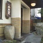 博多 弁天堂 - 古民家です♪
