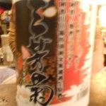 粥茶屋 写楽 - 幻の銘酒