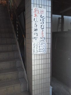 武蔵屋 name=