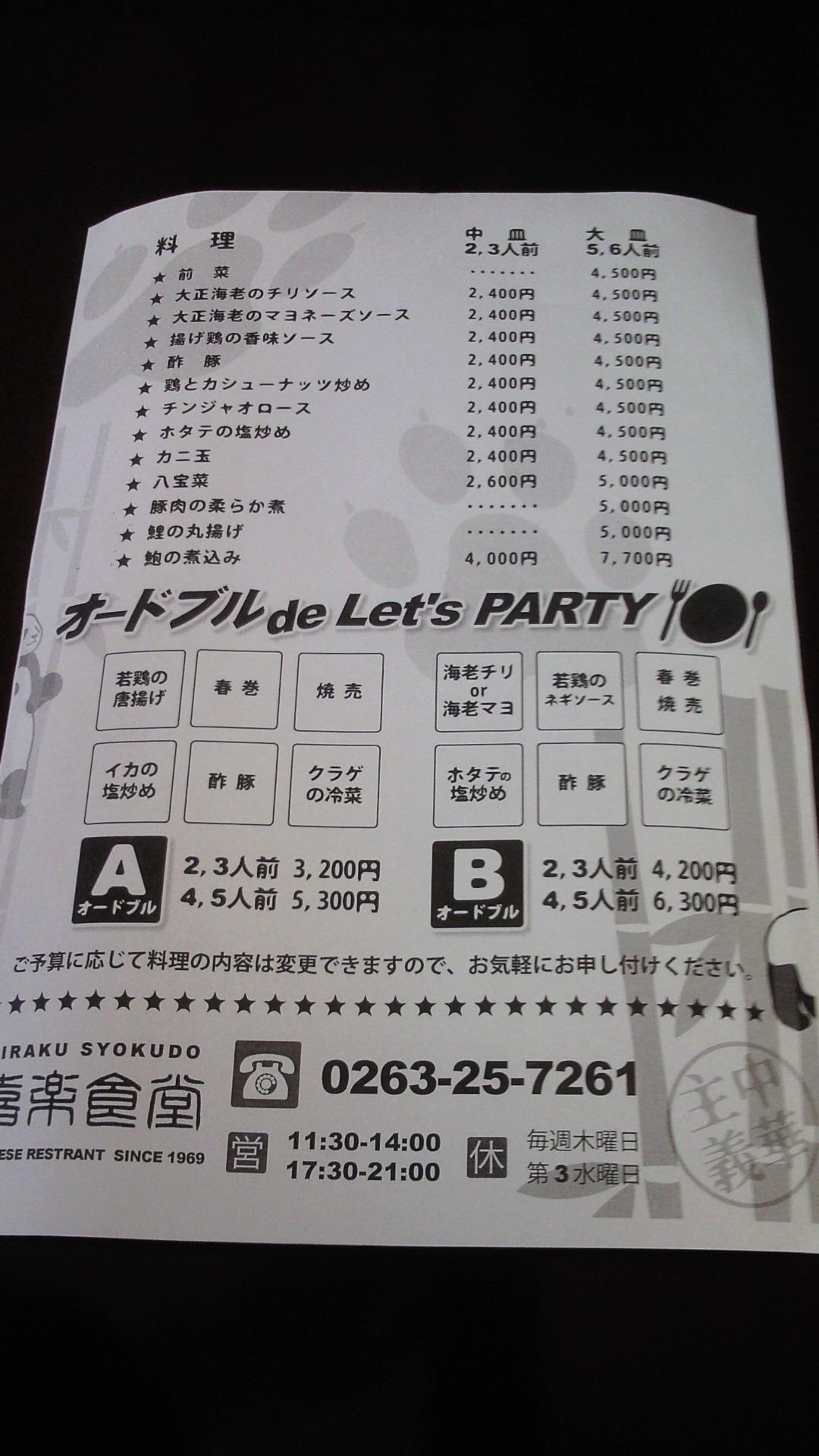喜楽 name=