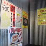 江川亭 - 店内の