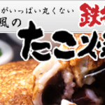 喃風 - 喃風名物たこ焼は丸くないオムレツ状のたこ焼です!