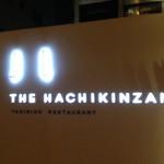 12091685 - ロゴもすっきり THE HACHIKINZAN