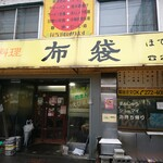 中国料理 布袋 - 店舗外観
