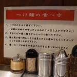 大阪大勝軒 - つけ麺の食べ方