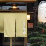 お食事処 田島 - 入口