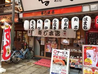 やまと屋 寿司本店