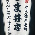 こま井亭 -