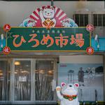 明神丸 - 2019.11 ひろめ市場入口