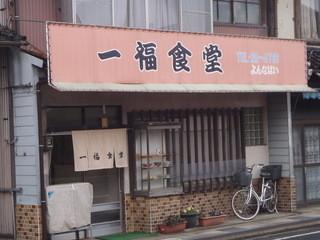 一福食堂 - 店舗
