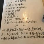 旬彩創作料理 園 -