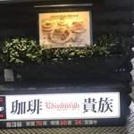 珈琲貴族エジンバラ -