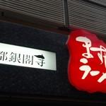 ますたにラーメン - 「ますたにラーメン 日本橋本店」 表構え