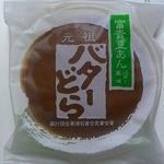 老舗 長榮堂 - 元祖 バターどらです。(その1)