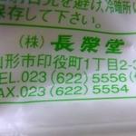 老舗 長榮堂 - 元祖 バターどらです。(その3)