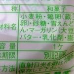 老舗 長榮堂 - 元祖 バターどらです。(その4)
