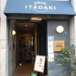 イタダキ - 北野白梅町駅からすぐ