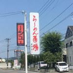 ラーメン道場 -