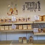 食ぱん道 - 店内