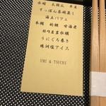 nihonwainumitotsuchi -