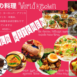 【世界一周食の旅】で学んだ世界の味をほぼ日替わりで!