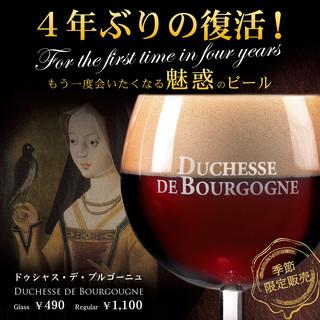 4年ぶり復活!魅惑のビール「ドゥシャス・デ・ブルゴーニュ」!