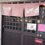 ラーメン屋 トイ・ボックス - 店名と風情のギャップ。これが令和と云う事か。