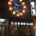 北海和食と日本酒 福蔵 - 外観写真: